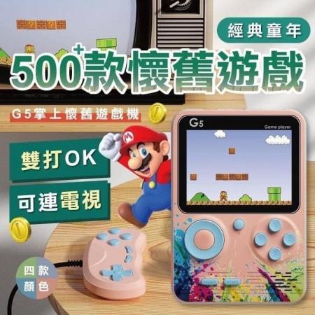 童心 掌上500合一懷舊遊戲機【8/9收單】