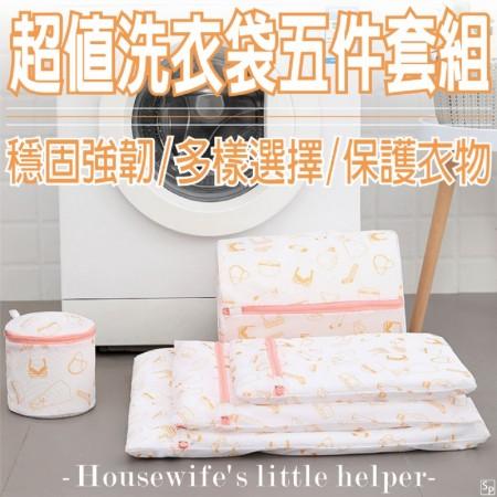 超值洗衣袋五件套組【7/7收單】