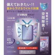 日本  新版 VIRUS AWAY 隨身除菌卡【少量現貨,售完不追!】