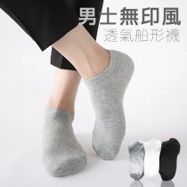 男士無印風透氣船形襪 1組同色10雙【黑色少量現貨】