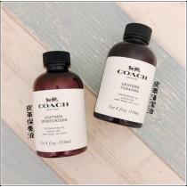 美國 COACH 皮革包包清潔液&保養液118ml【10/14收單】