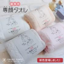 日本 OBORO 專顏輕柔洗臉毛巾【6/14收單】