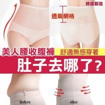韓國美人腰收腹褲【10/16收單】