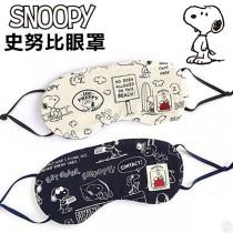 日本Snoopy史努比眼罩【10/19收單】