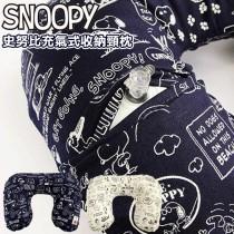 日本Snoopy史努比充氣式收納頸枕【10/19收單】