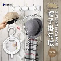 日本 帽子掛勾環【6/4收單】
