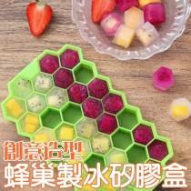 創意造型 蜂巢製冰矽膠盒【6/3收單】