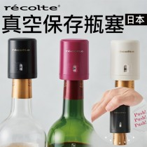 日本 recolte 真空保存瓶塞【6/3收單】