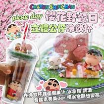 立體公仔蠟筆小新 櫻花野餐冷飲杯475ml【9/14收單】