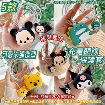 超甜衝量價 可愛卡通造型 充電頭線保護套for 蘋果